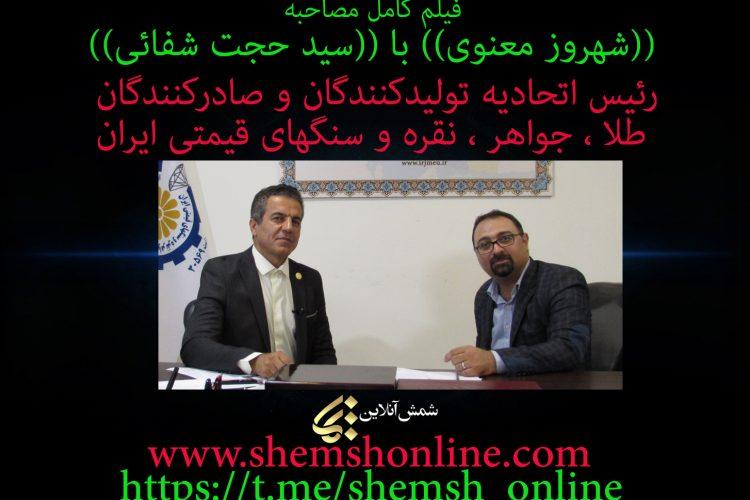 سید حجت شفائی / شهروز معنوی