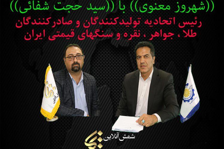 سید حجت شفائی - شهروز معنوی