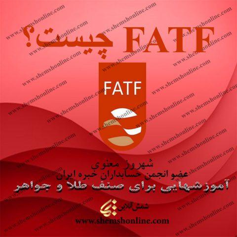 FATF چیست؟ (آموزشهایی برای صنف طلا و جواهر - شهروز معنوی)