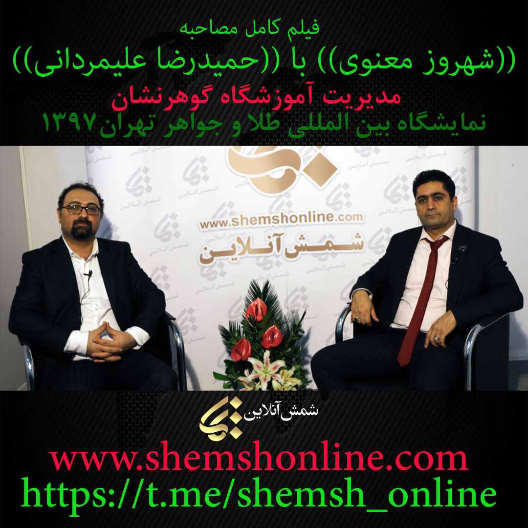 حمیدرضا علیمردانی - شهروز معنوی - نمایشگاه طلا و جواهر تهران