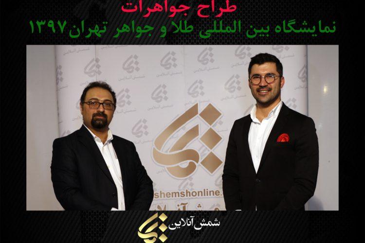 سیدمحمد مرتضوی - شهروز معنوی - نمایشگاه طلا و جواهر تهران 1397